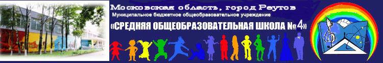 Официальный сайт школы № 7 г Реутов